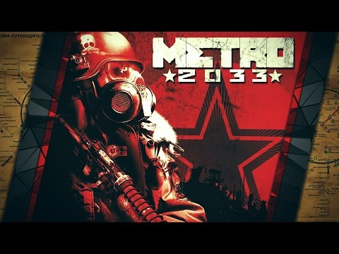 МАКСИМУМ Хардкора в прохождении | METRO REDUX 2033