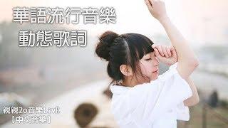 華語流行音樂電台(動態歌詞) | Chinese POP Music➨24/7