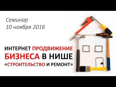 Интернет продвижение в нише «Строительство и ремонт» семинар 10 ноября 2016