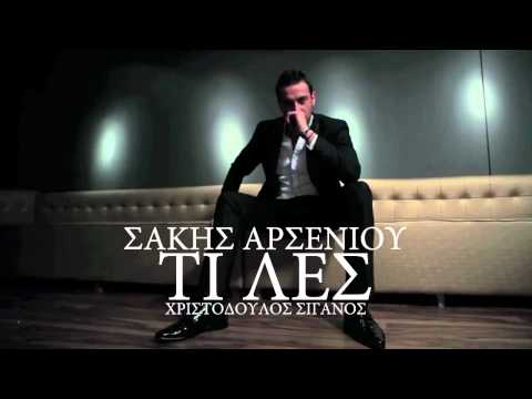 Σάκης Αρσενίου - Τι λες | Sakis Arseniou - Ti les - Official Audio Release
