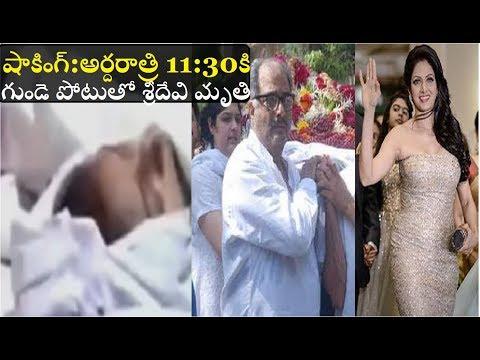 మీరు ఇది నమ్ముతార: అర్దరాత్రి 11:30 కి గుండె పోటుతో శ్రీదేవి మృతి|RIP Sridevi thumbnail