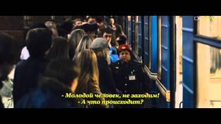 Метро (2013) Субтитры: Русские