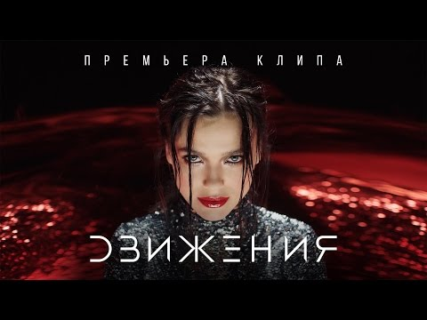 Елена ТЕМНИКОВА - Движения