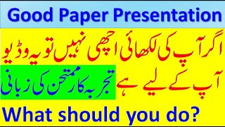 What is good paper presentation: Explained   How to attempt exam paper (From Experienced Examiner)