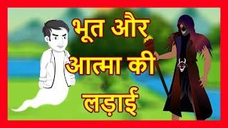 भूत और  आत्मा की लड़ाई | Hindi Cartoon | Moral Stories for Kids Entertainment | Maha Cartoon TV XD