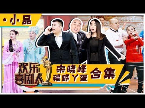 《歡樂喜劇人4》:程野宋曉峰丫蛋小品合集【東方衛視官方高清】