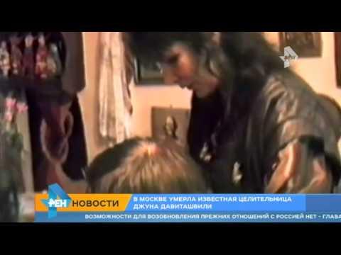 Знаменитая целительница Джуна умерла в возрасте 65 лет