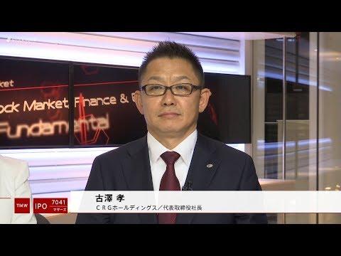 CRGホールディングス[7041]東証マザーズ IPO