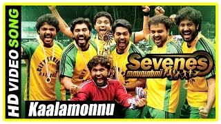 Sevenes - Malayalam Movie | Sevenes Malayalam Movie | Kaalamonnu Kaalaai Song | Malayalam Movie Song | HD