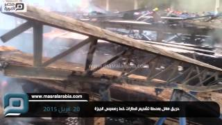 مصر العربية | حريق هائل بمحطة تشحيم قطارات خط رمسيس الجيزة