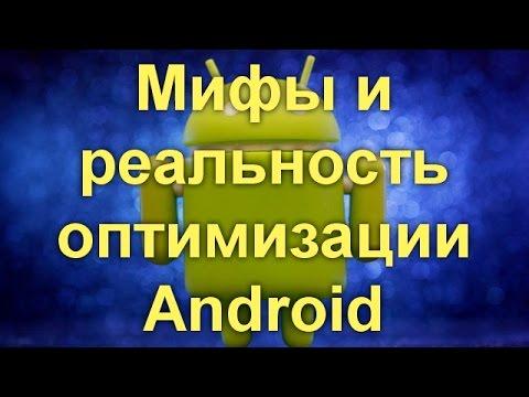 Мифы и реальность оптимизации Android