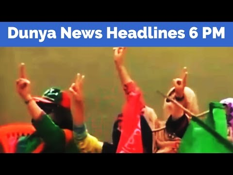 Dunya News Headlines - 06:00 PM - 19 May 2017