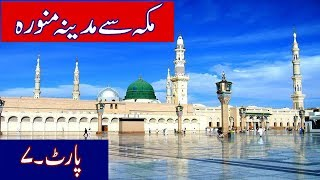 Travel Makkah to Madina By Road makkah to madina going by road journey Part 7