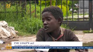 Free medical services available to street boys in addis ababa