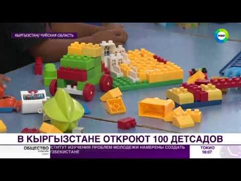 В Кыргызстане через месяц откроются 100 новых детских садов - МИР24