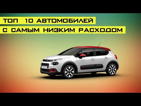 ТОП 10 авто с самым низким расходом топлива (Дизельные).