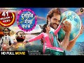 download mp3 dan video Dulhin Ganga Paar Ke - Full HD Movie - Khesari Lal Yadav , Kajal Raghwani - Super Hit Bhojpuri Film