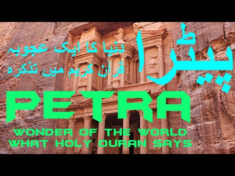 Petra: Dunia ka ek Ajooba (Travel Documentary in Urdu Hindi) thumbnail