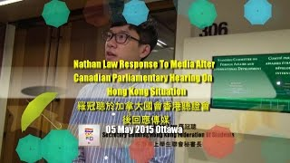 羅冠聰於加拿大國會香港聽證會後回應傳媒Nathan Law Response To Media After Canadian Parliamentary Hearing On Hong Kong