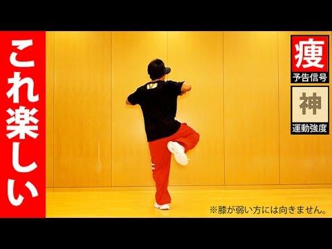 【ダイエット ダンス動画】1日10分ダイエット 簡単ヒップホップダンス エクササイズ  – 長さ: 9:43。