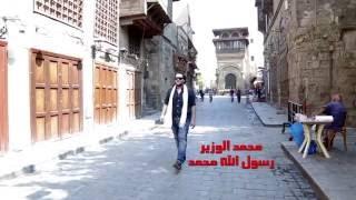 محمد الوزير - برومو كليب رسول الله محمد - حصرى