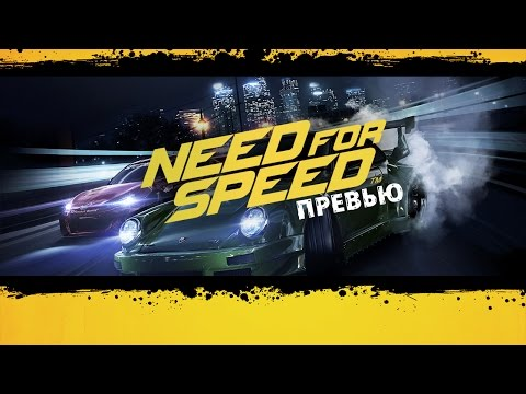 Need for Speed (2015) - превью