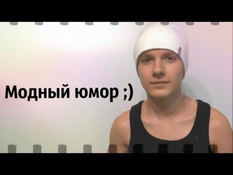 Егор Ермаков / Модный юмор