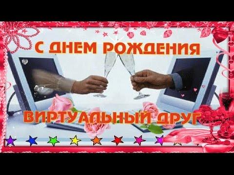Виртуальное поздравление на день рождение подруге 32