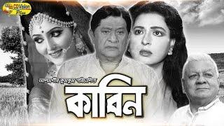Kabin | Full HD Bangla Movie | Rajjak, Shabana, Natun, Kholil, Rajib | CD Vision