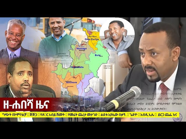 Zehabesha Daily Ethiopian News August 9, 2018