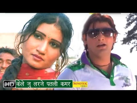 Haryanvi Latest Hot Songs - Kele Ju Larje Patli Kamar - 70...