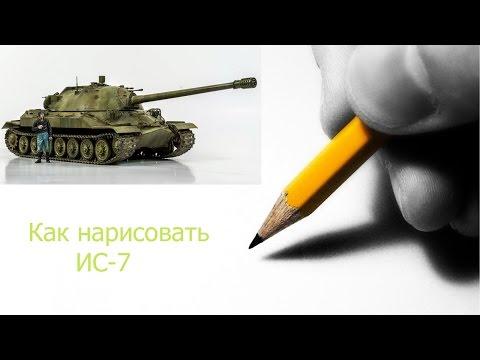 Видео как нарисовать танк ИС-7