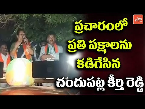 Bhupalpally BJP MLA Candidate Chandupatla Keerthi Reddy Elections Campaign | YOYO TV Channel