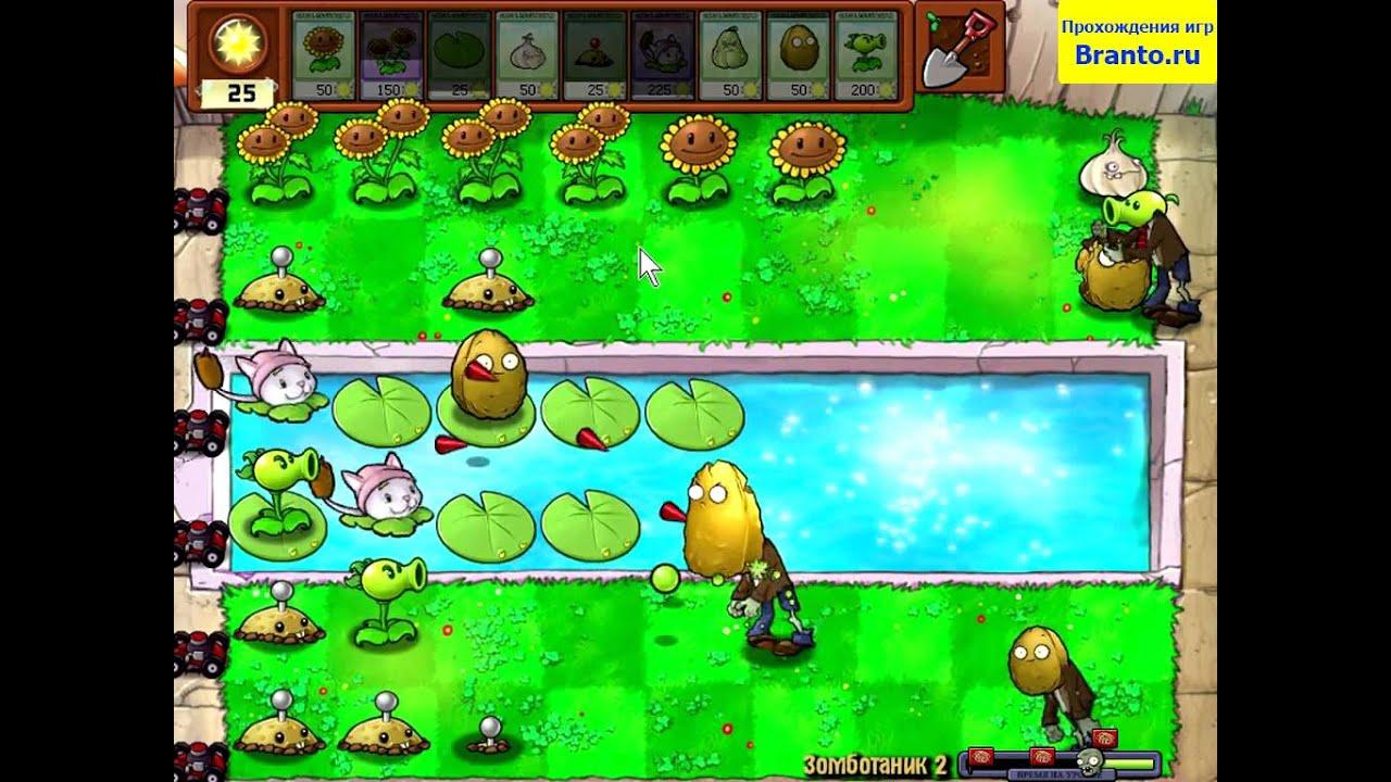 Растения против Зомби - Мини-игра 2