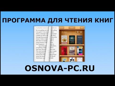 Программа для прочтения книг