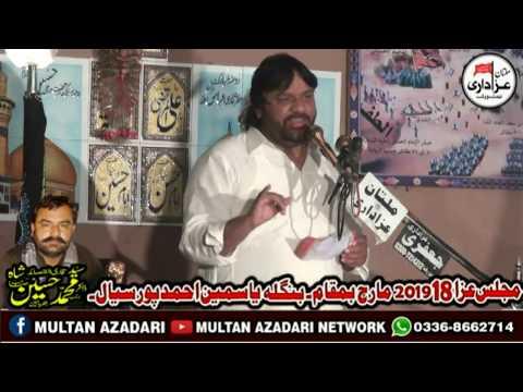 Zakir Shoukat Raza Shoukat  I 18 March 2019 I Jalsa Zakir Syed Muhammad Hussain Shah