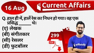 5:00 AM - Current Affairs Questions 16 August 2019 | UPSC, SSC, RBI, SBI, IBPS, Railway, NVS, Police