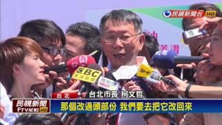 世大運手冊自我矮化 柯P:協調改回台灣