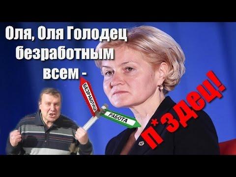 Ольга Голодец заявила безработицы в РФ нет