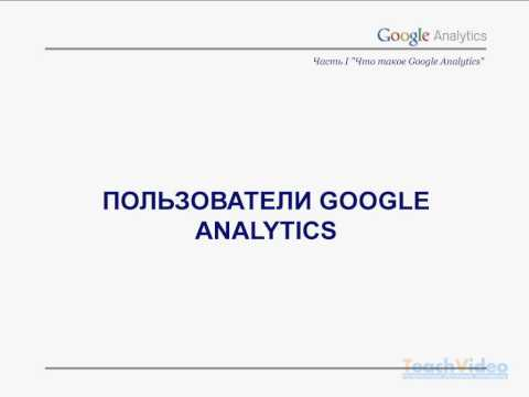 Google Analytics – Обучающее видео
