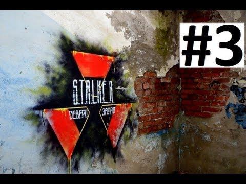 Сталкерстрайк 26.07.2013(RealPlay) #3