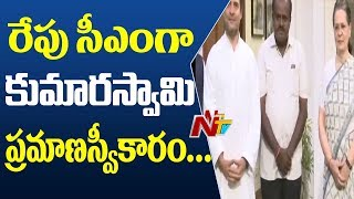 JDS Leader Kumaraswamy to Take Oath as CM Tomorrow | 24th Chief Minister of Karnataka | NTV