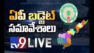 AP Assembly Budget Session 2019 LIVE || YS Jagan government