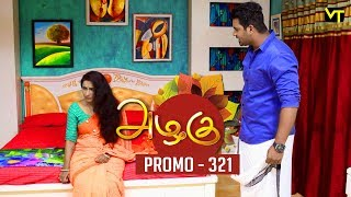 Azhagu Tamil Serial | அழகு | Epi 321 - Promo | Sun TV Serial | 6 Dec 2018 | Revathy | Vision Time