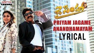 Priyam Jagame Anandhamayam Lyrical | Jai Simha Songs | Balakrishna, Nayanthara