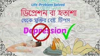 How to Overcome Depression  Easy tips   Best  Bangla Motivational Video
