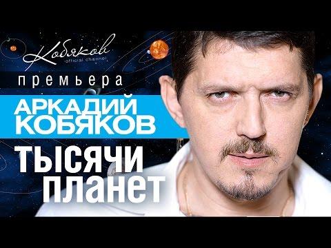 Аркадий Кобяков - Тысячи планет