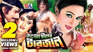 Jungle Diper Tarzan | Bangla Full Movie | Poly | Rony | Jhumka | Shiba Shanu