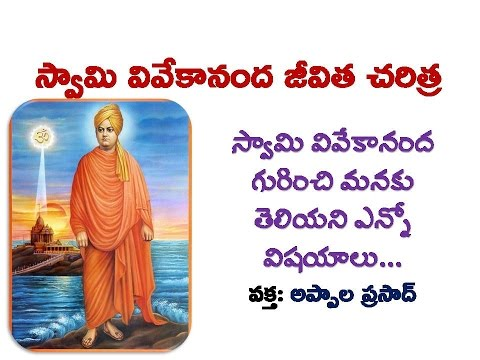 Speech On Swami Vivekananda In Telugu By Appala Prasadji video