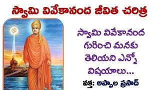 Vivekananda - Speech on Swami Vivekananda in telugu by Appala Prasadji